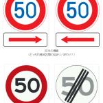 道路標識、道路標示に関する重要判例