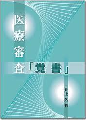 術後感染、たとえば骨髄炎発症による素因競合の問題について(1)