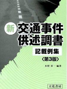 交通事故の被害者は一方的に不利な立場にある