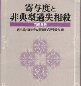 素因減額における若杉試案・渡辺試案