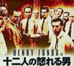 「12人の怒れる男」と日本の裁判員裁判