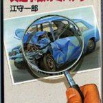 「自動車事故工学」(江守一郎著)